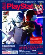 【雑誌】 電撃プレイステーション編集部 / 電撃PlayStation 2014年 9月 25日合併号