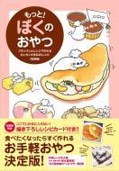 【単行本】 ぼく / もっと!ぼくのおやつ フライパンとレンジで作れるカンタンすぎる45レシピ 送料無料