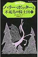 【新書】 J・K・ローリング / ハリー・ポッターと不死鳥の騎士団 5‐2 静山社ペガサス文庫
