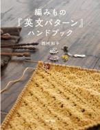 【単行本】 西村知子 / 編みもの『英文パターン』ハンドブック 送料無料