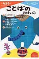 【全集・双書】 Books2 / ことばのおけいこ もじ・ことば