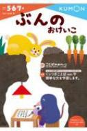 【全集・双書】 Books2 / ぶんのおけいこ もじ・ことば