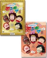 【DVD】 西遊記外伝 モンキーパーマ 2 DVD-BOX 豪華版 + オフィシャルムック【Loppi(ローソン・ミニストップ)・HMV・CUEPRO