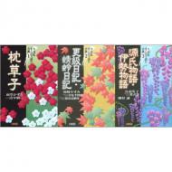 【文庫】 面堂かずき / NHKまんがで読む古典 全3巻セット ホーム社漫画文庫 送料無料