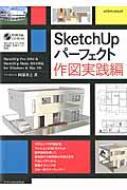 【ムック】 阿部秀之 / Sketchupパーフェクト 作図実践編 エクスナレッジムック 送料無料