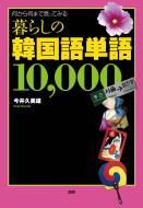 【単行本】 今井久美雄 / 暮らしの韓国語単語10,  000 送料無料