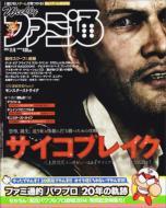 【雑誌】 ファミ通  / 週刊ファミ通 2014年 11月 6日号