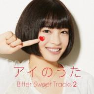 【CD】 Q;indivi キューインディビ / アイのうた Bitter Sweet Tracks 2 → mixed by Q; indivi+