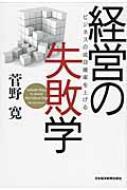 【単行本】 菅野寛 / 経営の失敗学 ビジネスの成功確率を上げる 送料無料
