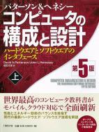 【単行本】 デイビッド・a・パターソン / コンピュータの構成と設計 ハードウエアとソフトウエアのインタフェース 上 送料無料