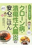 【単行本】 田中可奈子 / クローン病・潰瘍性大腸炎の安心ごはん 「おいしく食べたい!」をかなえる 送料無料