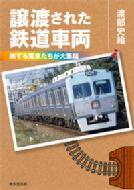 【単行本】 渡部史絵 / 譲渡された鉄道車両 旅する電車たちが大集結