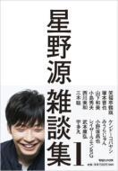 【単行本】 星野源 ホシノゲン / 星野源 雑談集1