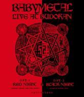【Blu-ray】 BABYMETAL / LIVE AT BUDOKAN 〜 RED NIGHT  &  BLACK NIGHT APOCALYPSE 〜 (Blu-ray) 送料無料