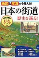 【単行本】 街道めぐりの会 / 日本の街道歴史を巡る! 地図と写真から見える! 送料無料