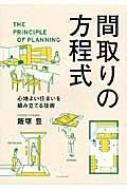 【単行本】 飯塚豊 / 間取りの方程式 心地よい住まいを組み立てる技術 送料無料