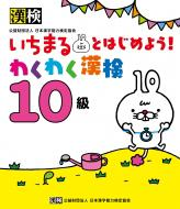 【単行本】 日本漢字能力検定協会 / いちまるとはじめよう!わくわく漢検10級