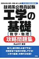 【単行本】 丸山大介 / 技術系公務員試験 工学の基礎攻略問題集 数学・物理 送料無料