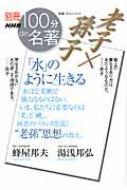【ムック】 蜂屋邦夫 / 老子×孫子 「水」のように生きる 別冊NHK100分de名著 教養・文化シリーズ