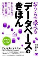 【単行本】 ミック / おうちで学べるデータベースのきほん 送料無料