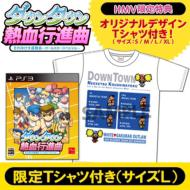 【GAME】 PS3ソフト(Playstation3) / ダウンタウン 熱血行進曲 それゆけ大運動会 〜オールスタースペシャル〜 ≪限定Tシャツ付
