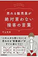 【単行本】 平山枝美 / 売れる販売員が絶対言わない接客の言葉 送料無料