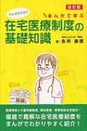 【単行本】 永井康徳 / たんぽぽ先生のまんがで学ぶ在宅医療制度の基礎知識