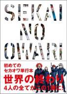 【単行本】 SEKAI NO OWARI / 「世界の終わり」 SEKAI NO OWARI 送料無料
