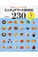 【単行本】 大野幸子 / ミニチュアフードBOOK230 送料無料