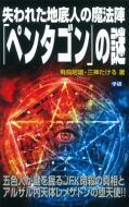 【新書】 飛鳥昭雄 / 失われた地底人の魔法陣「ペンタゴン」の謎 ムー・スーパーミステリー・ブックス 送料無料