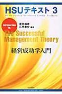 【単行本】 Books2 / HSUテキスト 3 経営成功学入門