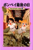【単行本】 メアリー・ポープ・オズボーン / ポンペイ最後の日 マジック・ツリーハウス 7 送料無料