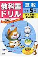 【全集・双書】 Books2 / 教科書ドリル 東京書籍版新編新しい算数準拠 算数 小学5年