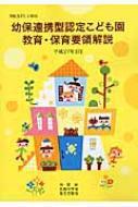 【単行本】 Books2 / 幼保連携型認定こども園教育・保育要領解説