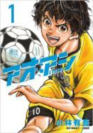 【コミック】 小林有吾 / アオアシ 1 ビッグコミックスピリッツ