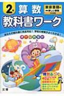 【全集・双書】 Books2 / 教科書ワーク 東京書籍版新編新しい算数完全準拠 算数 2年 送料無料