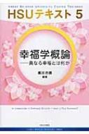 【単行本】 Books2 / 幸福学概論 真なる幸福とは何か HSUテキスト