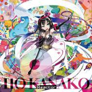 【CD】 いとうかなこ イトウカナコ / Reactor 【DVD付盤】 送料無料