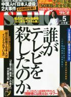 【雑誌】 SAPIO編集部 / Sapio (サピオ) 2015年 5月号