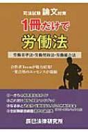【全集・双書】 Books2 / 司法試験論文対策 1冊だけで労働法 労働基準法・労働契約法・労働組合法 送料無料