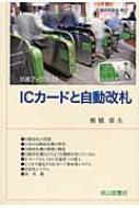 【全集・双書】 椎橋章夫 / ICカードと自動改札 交通ブックス