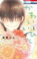 【コミック】 斎藤けん / かわいいひと 1 花とゆめコミックス