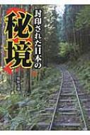 【文庫】 鹿取茂雄 / 封印された日本の秘境
