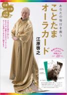 【単行本】 江原啓之 エハラヒロユキ / あなたの毎日を救う ことたまオーラカード 送料無料