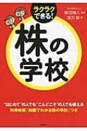 【単行本】 窪田剛 / 株の学校 Cd-rom付 送料無料