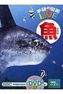 【図鑑】 本村浩之 / 魚 学研の図鑑LIVE 送料無料