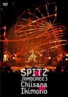 """【DVD】 スピッツ / JAMBOREE 3 """"小さな生き物"""" (DVD) 送料無料"""