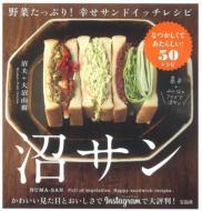 【単行本】 沼夫 / 沼サン 野菜たっぷり!幸せサンドイッチレシピ 送料無料