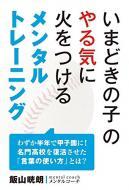【単行本】 飯山晄朗 / いまどきの子のやる気に火をつけるメンタルトレーニング 送料無料