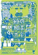 【単行本】 グラフィック社編集部 / デザインのひきだし 25